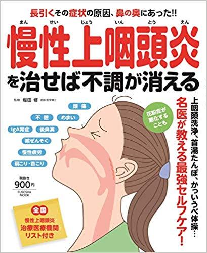ツボ 炎 上 咽頭 首こり病と慢性上咽頭炎の関連性とは!